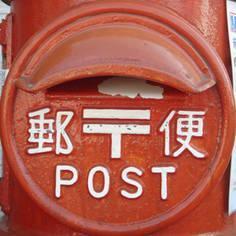 Touche pas à ma Poste ! Poste-au-japon