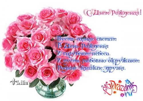 Поздравляем anfeska с Днем рождения!!!! - Страница 2 21f2e2ee73d9e6239bbe5a308dc8aaf9