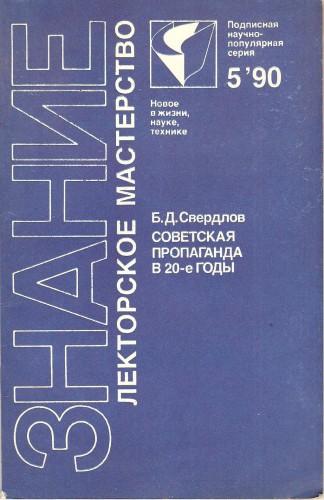 Б. Свердлов. Советская пропаганда в 20-е годы 8a077388cad09f321c53082c66eb22ac