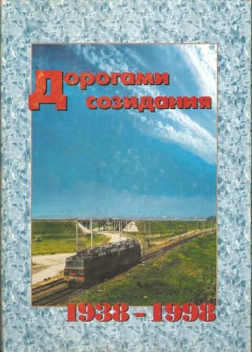 Дорогами созидания. 1938- 1998 9b7d64263a6f606a3a13c5150910a299