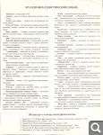 Краткий филателистический словарь 16e9f9552df3426067d3728eb75f9690