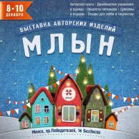 """Выставка-ярмарка """"Млын"""" в Минске 88eb13fcc3e0e2a2507712dd4605692f"""