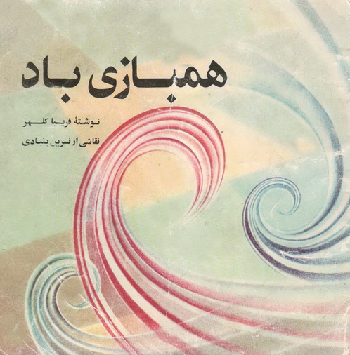 کتابها , داستانها , نوار قصه ها و مجلات دوران کودکی(مصور - کاست  و ...) - صفحة 40 Scan_00bbaad
