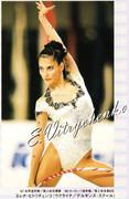 Elena Vitrichenko - Page 6 USe_J
