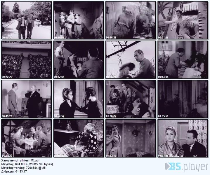 ΧΑΡΟΥΜΕΝΟΙ ΑΛΗΤΕΣ (1958)DvdRip Xaroymenoi_alhtes_M_idx