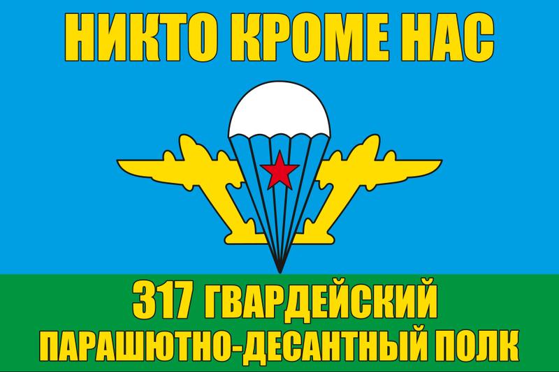 С днём ВДВ Flag-317-gv-pdp-vdv_800x600w