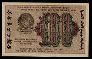 """La peculiar serie de billetes """"babilonios"""" de la República Socialista Soviética Rusa Babilonio_4_001"""