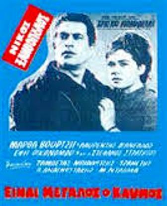 ΕΙΝΑΙ  ΜΕΓΑΛΟΣ Ο ΚΑHΜΟΣ(1964)DvdRip  Image