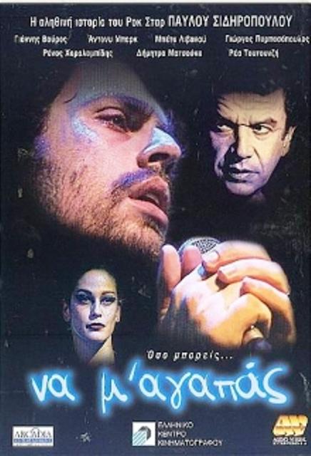ΝΑ Μ'ΑΓΑΠΆΣ (2004)DvdRip Na_m_agapas