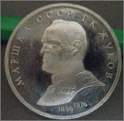 1 rublo  (Marshal Zhukov) 1990 URSS P4060923