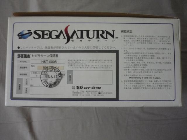 [VDS/TROC] Saturn et Dreamcast Jap jeux P1040085