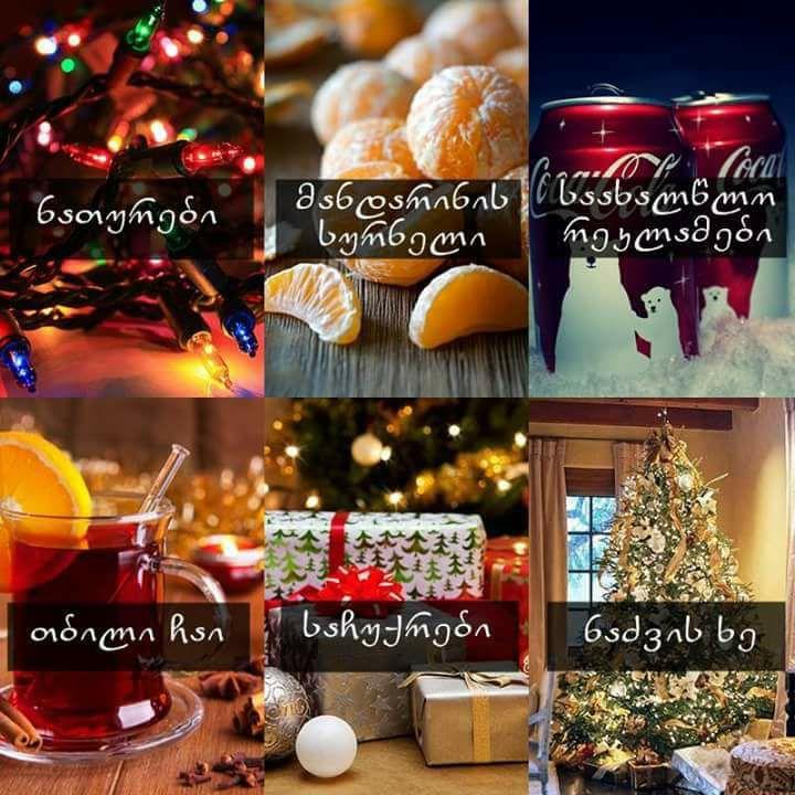 ახალი წელი მოდის... ! - Page 44 23559541_1986512788258959_5285401332641974857_n