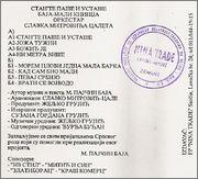 Baja Mali Knindza - Diskografija Baja_92z