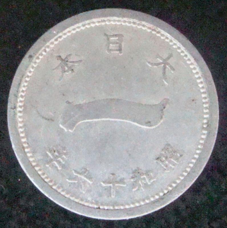 1 Sen. Japón (1941) JAP._1_Sen_1941_-_anv