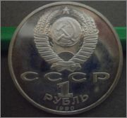 1 rublo  (Marshal Zhukov) 1990 URSS P4060927