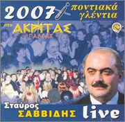 ΣΑΒΒΙΔΗΣ ΣΤΑΥΡΟΣ - ποντιακα γλεντια στο ακριτας παλλας 2007_pontiaka_glentia