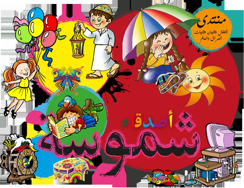 شمس الصباح لاطفال وفتيان وفتيات العراق والعالم