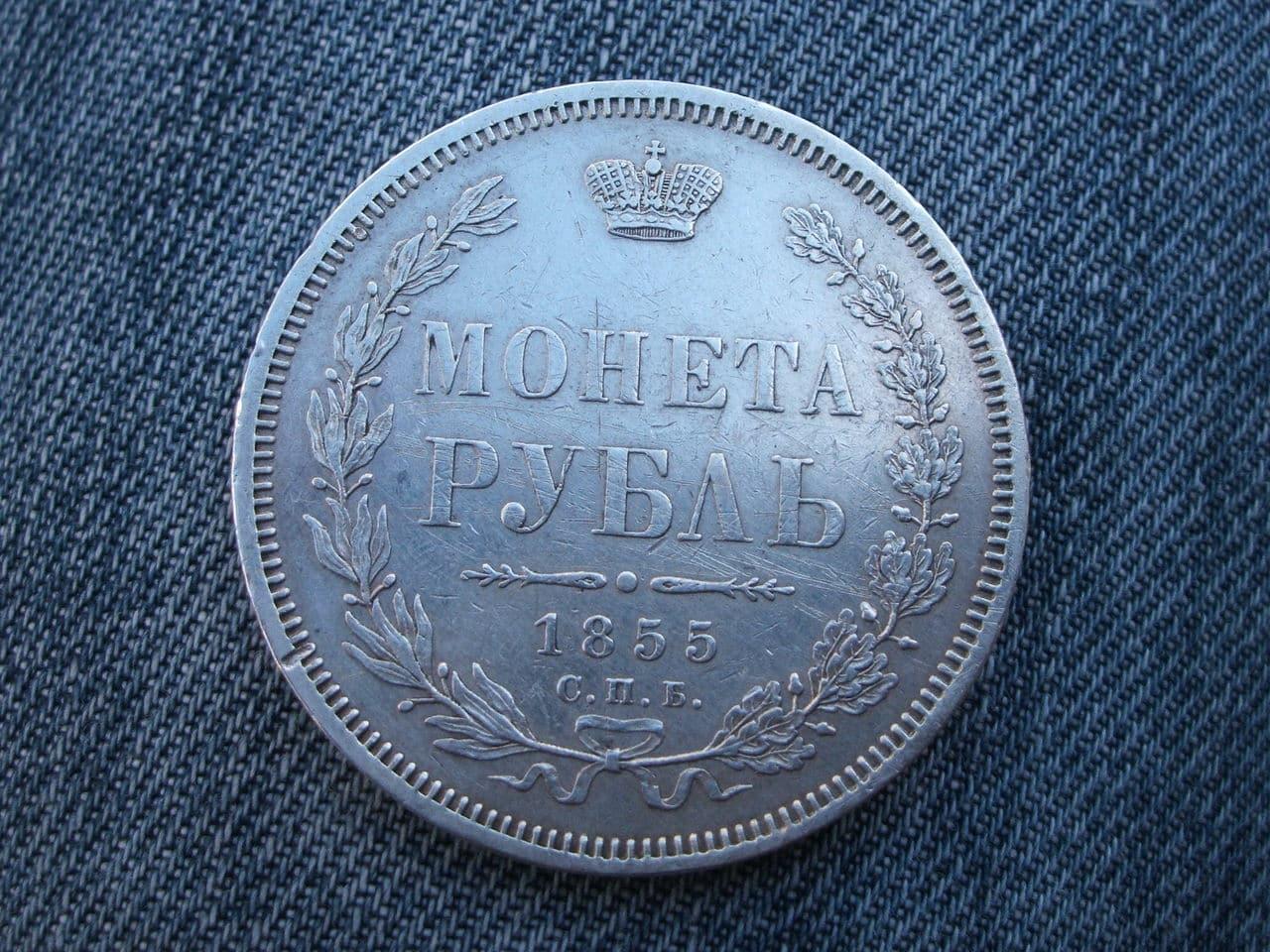 1 Rublo. Rusia. 1855. San Petersburgo 010