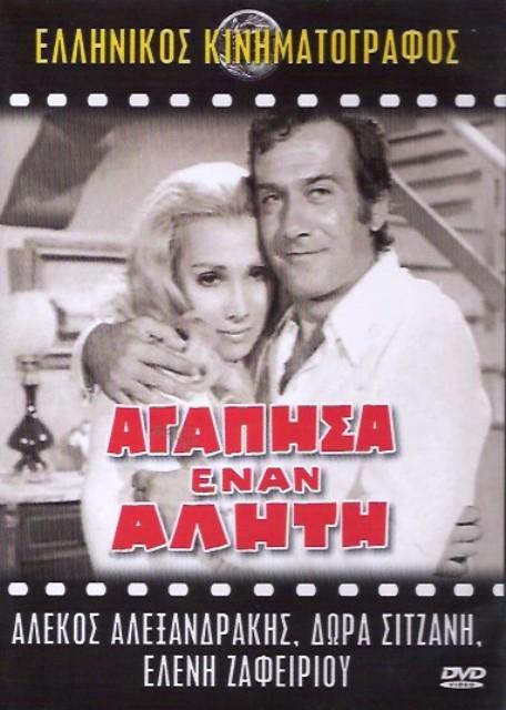 ΑΓAΠΗΣΑ ΕΝΑΝ ΑΛHΤΗ(1971)DvdRip Agapisa_enan_Aliti