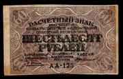 """La peculiar serie de billetes """"babilonios"""" de la República Socialista Soviética Rusa Babilonio_3"""