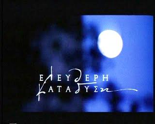 ΕΛΕΥΘΕΡΗ ΚΑΤΑΔΥΣΗ (1995)  1_1