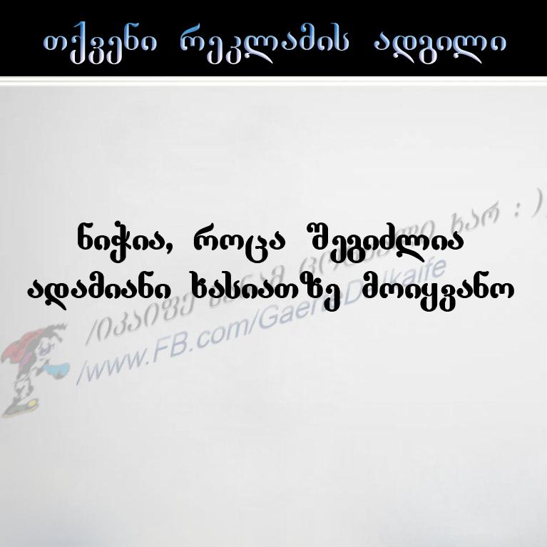 ფოტოები საინტერესო წარწერებით.  - Page 3 23559667_1777442555641657_1611539793376823207_n