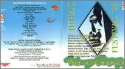 Bihacki festival - Diskografija 1999_u