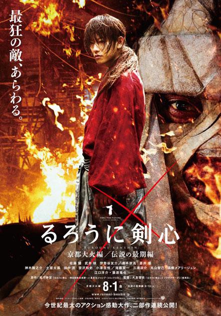 Rurouni Kenshin (Live action) (2012 -2014) Rurouni_Kenshin_Kyoto1