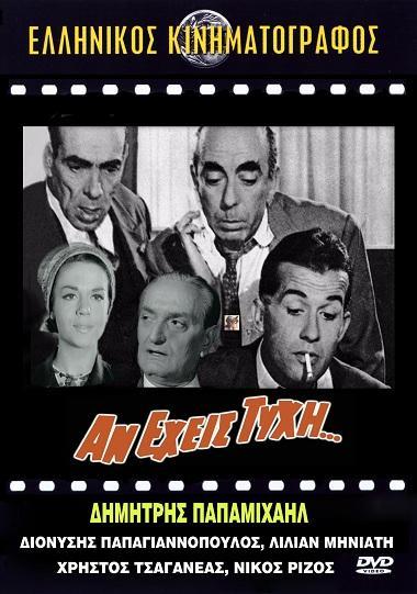 ΑΝ EΧΕΙΣ ΤYΧΗ...(1964)DvdRip  An_exeis_tyxh