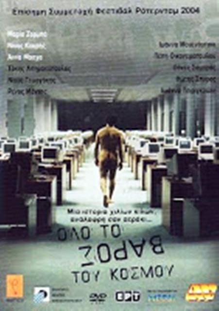 OΛΟ ΤΟ ΒΑΡΟΣ ΤΟΥ ΚΟΣΜΟΥ(2003)DvdRip Olo_to_Varos