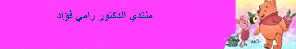 منتدي الدكتور رامي احمد فؤاد