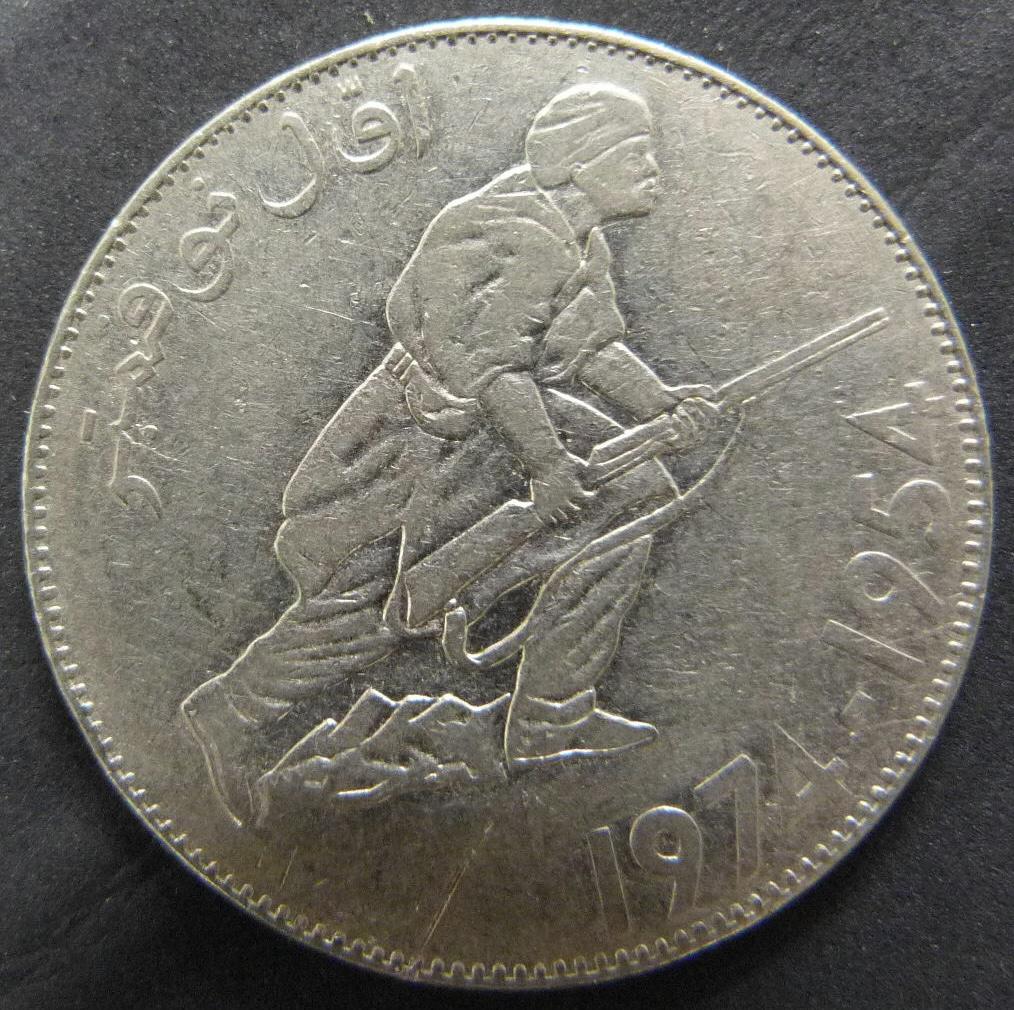 5 dinars. Argelia. 1974. 20 aniversario de la revolución. ALG_5_Dinares_20_Aniversario_revoluci_n_rev