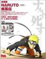 Naruto Shippuden: La Muerte de Naruto Thump_7974233images