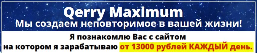 Программа Авто-Заработок 2017 - 300 000 - 1 000 000 руб в месяц 3xBqY