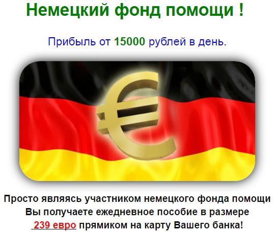 Прибыль от 15000 рублей в день от Немецкого фонда помощи E0zQl