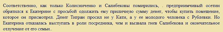 Юлё и Тигран Салибековы HY5xT