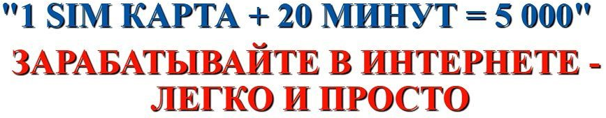 1 sim карта + 20 минут  = 5000 рублей LvgSk