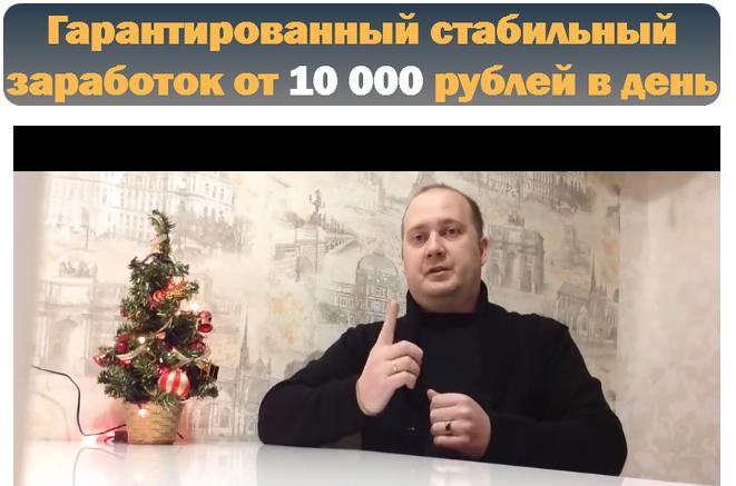 Honestunion Trade индикатор позволяет зарабатывать 1 млн рублей в день Sx38D