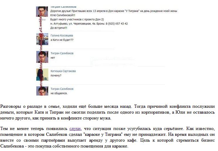 Юлё и Тигран Салибековы WLYTu