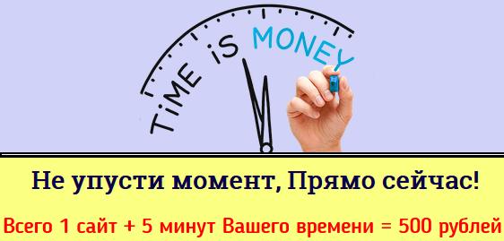 Time is Money - Доступ к приглашению DzI8c