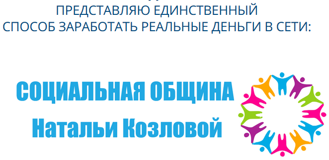 Социальный община Натальи Козловой доход до 8000 рублей в день GfZca