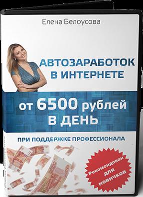 Автозаработок в интернете от 6500 рублей в день Елены Белоусовой NLl14
