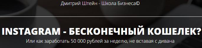 Бизнес-программа Навигатор Успеха. Заработок 100 000 рублей в месяц OGe02