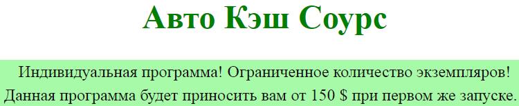Сервис ASK-groups заработок от 1250 рублей в день используя ASKоны Oq4Cp