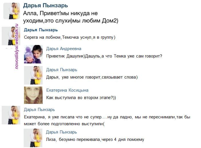 Пынзари  Даша и Сергей. T5Vaw