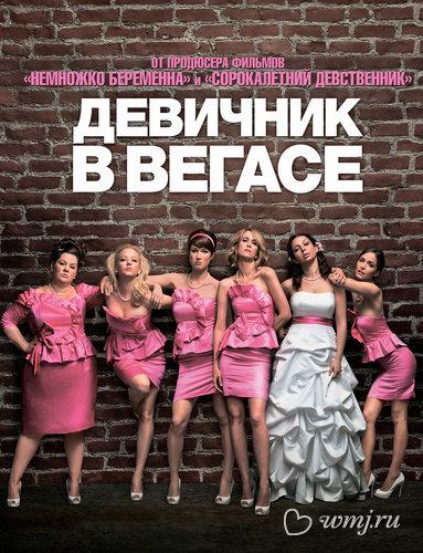 Девичник в Вегасе / Bridesmaids Letniy_film_devichnik_v_vegase_2011_0