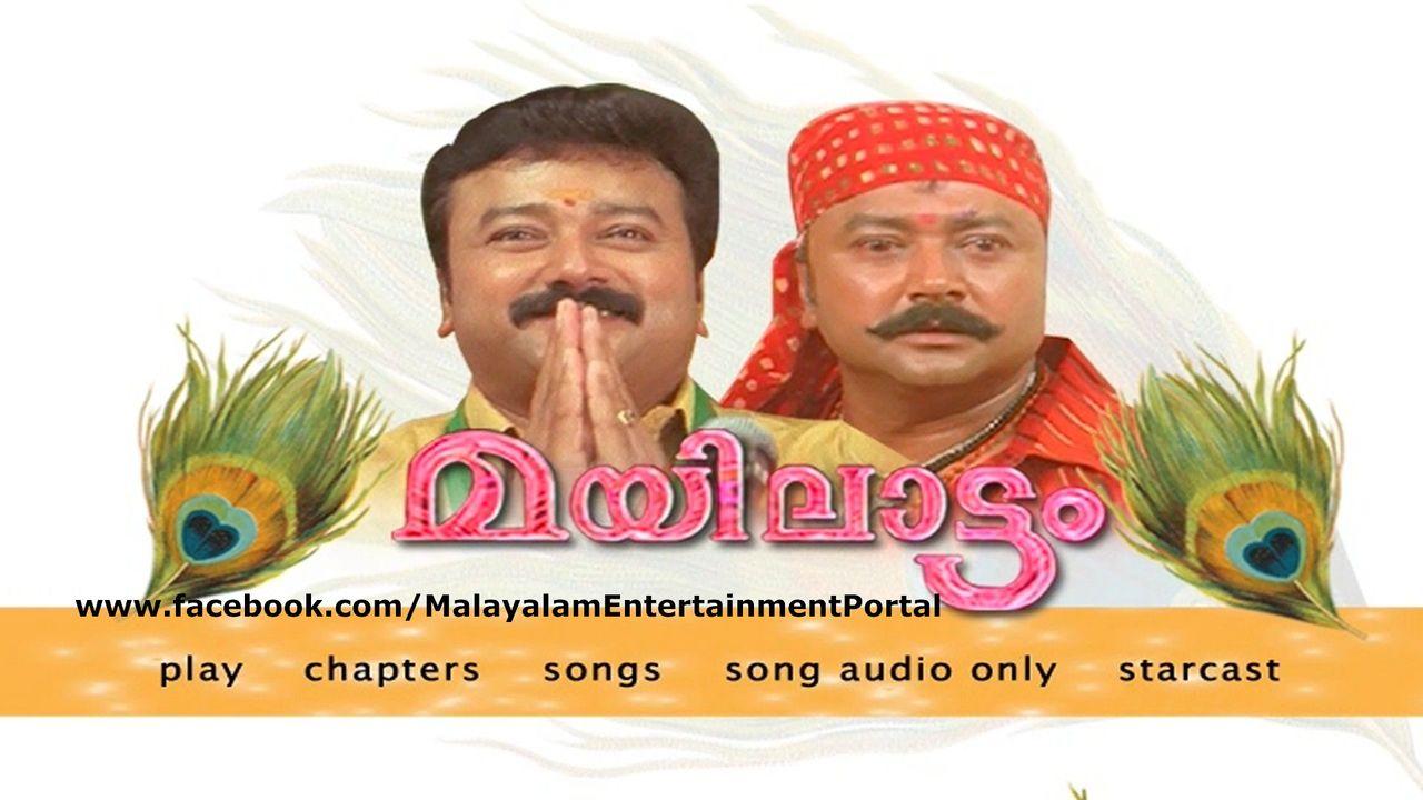 Mayilattam DVD Screenshots (Saina) Bscap0000