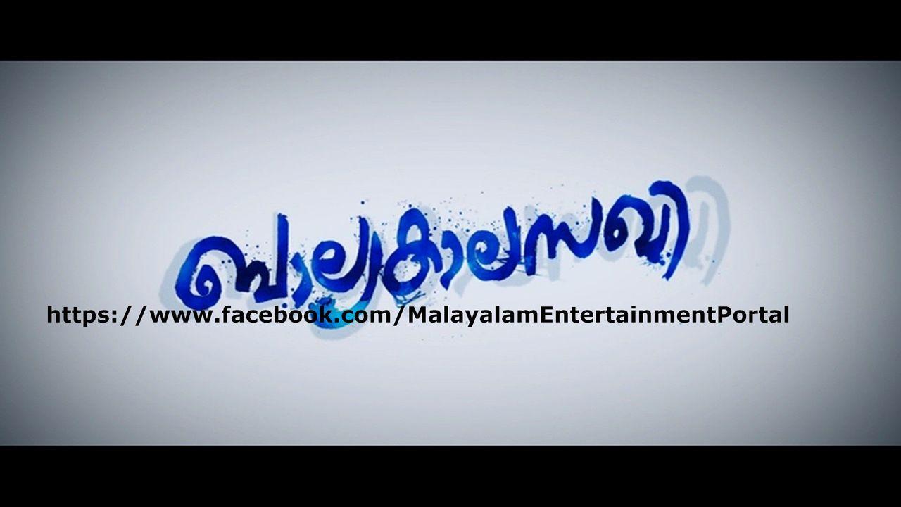 Balyakalasakhi DVD Screenshots Bscap0002