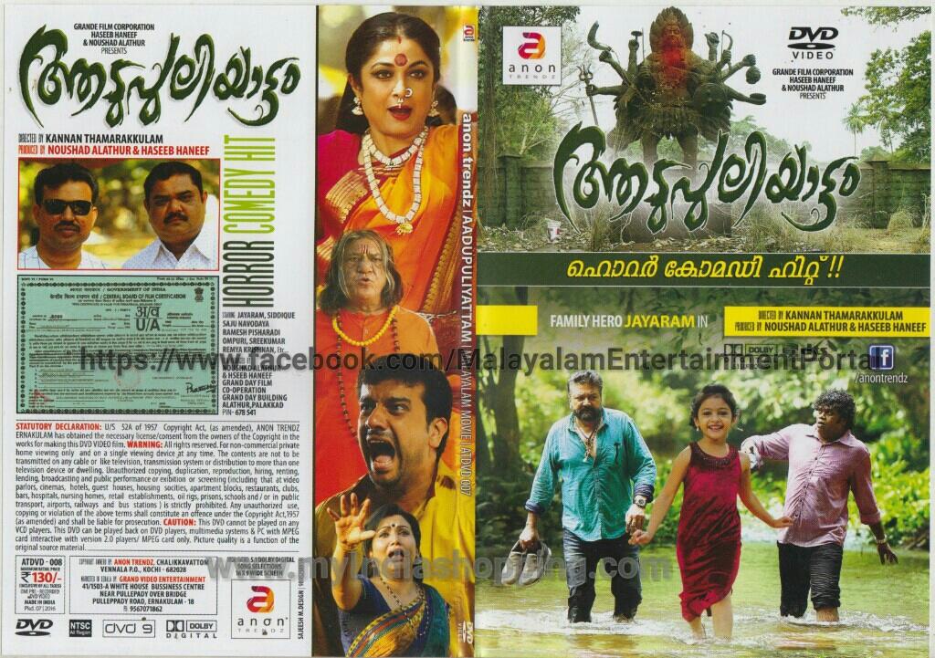 New Malayalam Blu Ray/DVD/ VCD Releases - Page 8 Aadupuliyattam_wm_wm