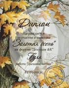 """Конкурс """"Золотая осень"""" ИТОГИ Image"""